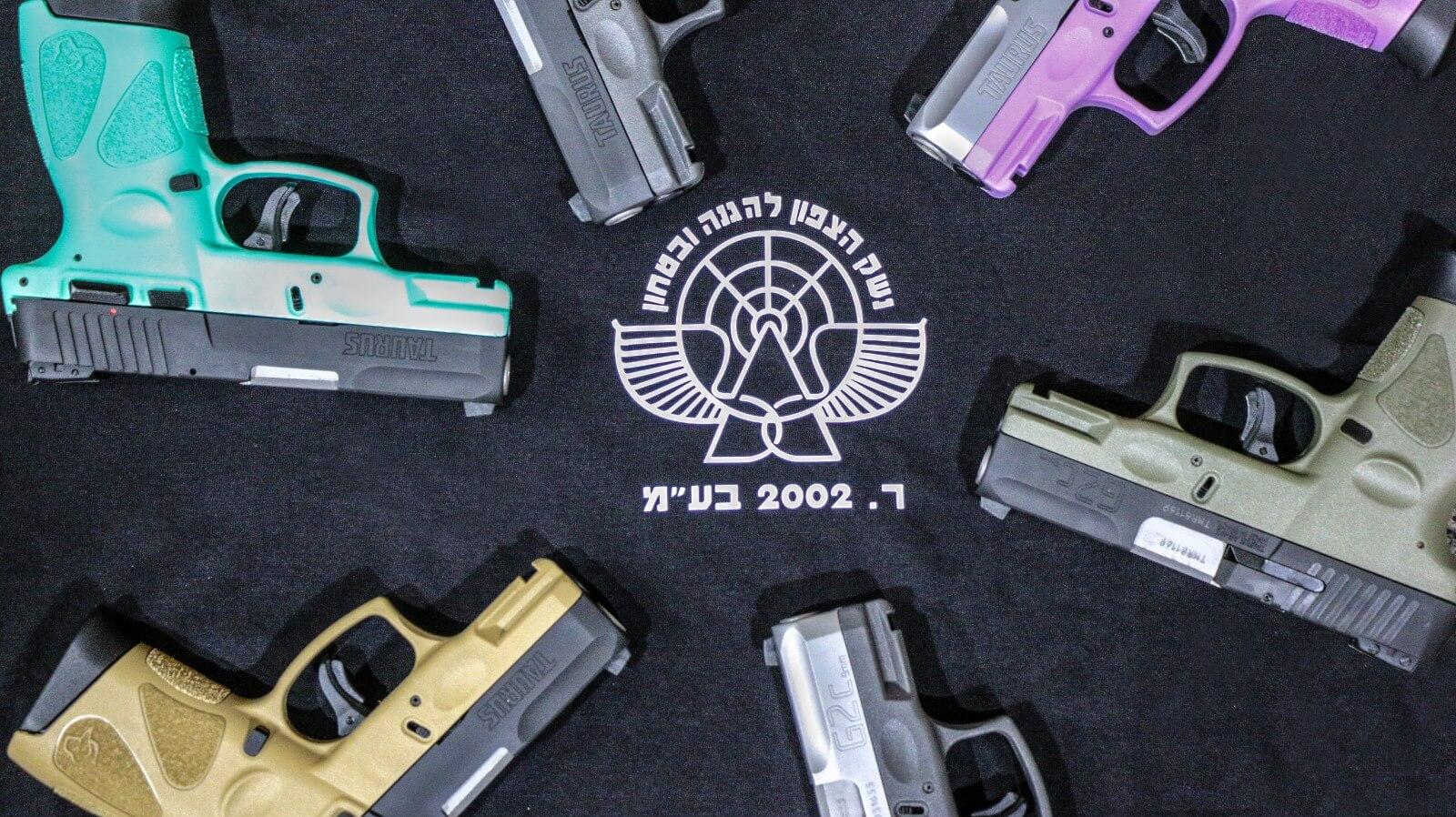 חנות נשק - נשק הצפון